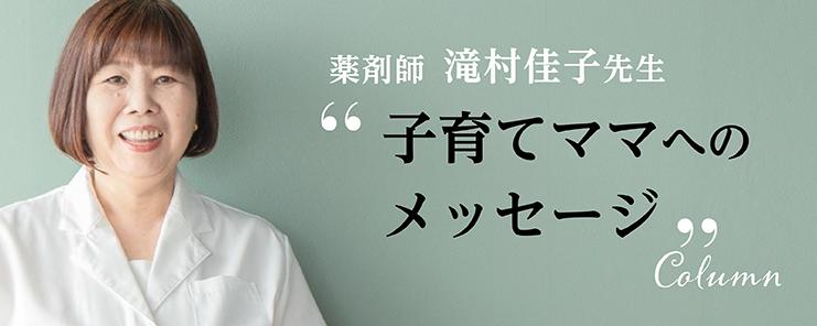 薬剤師 滝村桂子先生 コラム