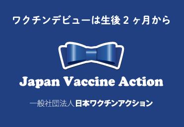 日本ワクチンアクション