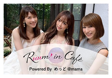 めっど@mamaプレゼンツ「Ruumin café」