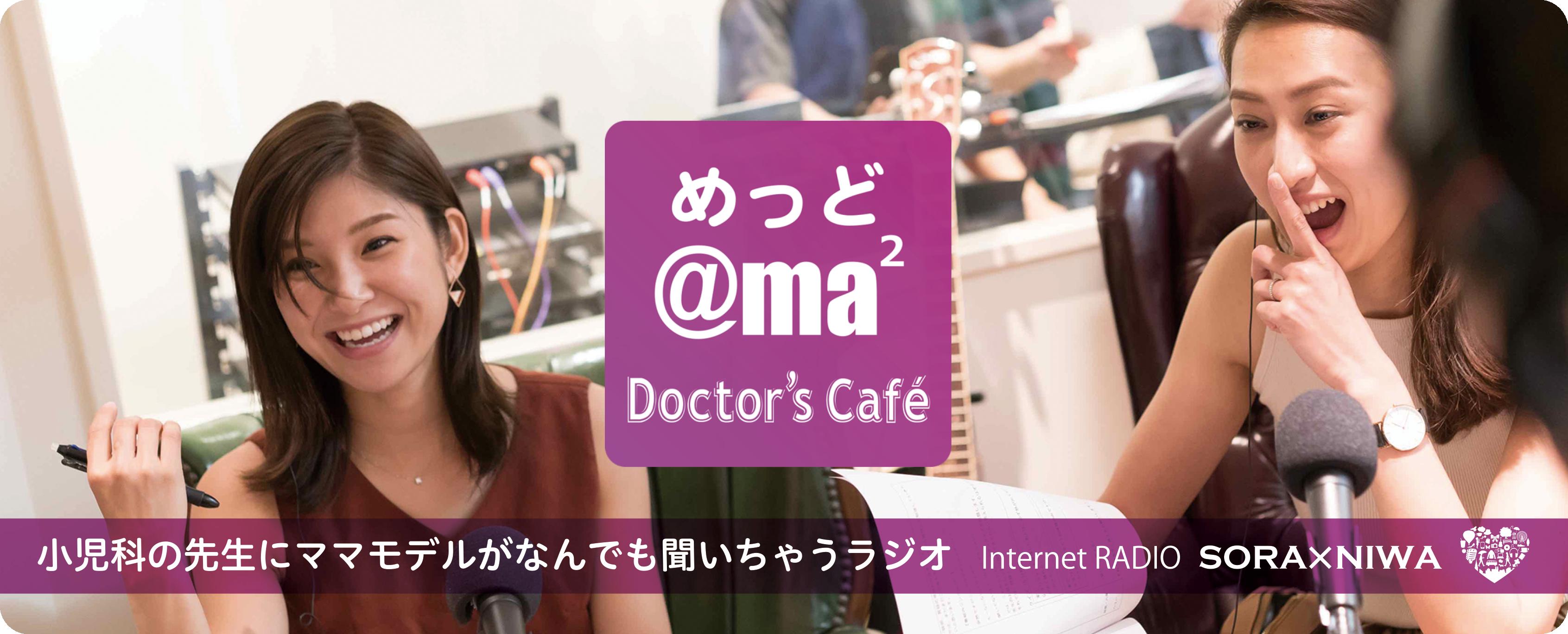めっど@mama Doctor's Cafe