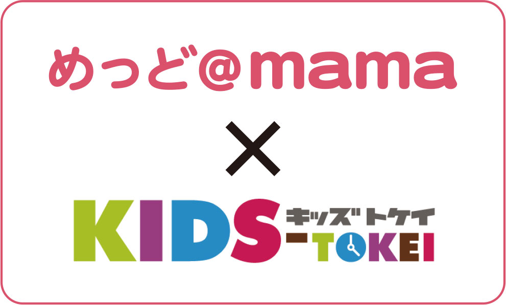 めっど@mama × KIDS TOKEI