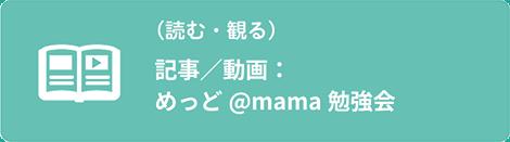記事/動画:めっど@mama勉強会