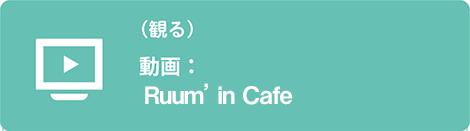 めっど@mamaプレゼンツ「Roomin café」