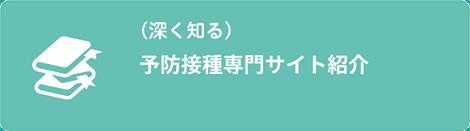 予防接種専門サイト紹介