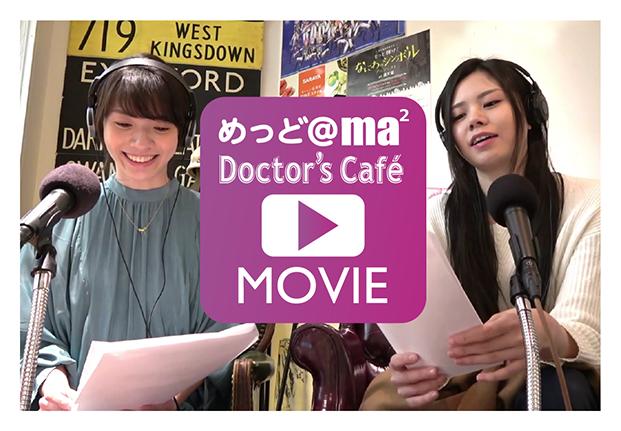 動画「めっど@mamaのドクターズカフェ」
