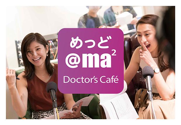 WEBラジオ「めっど@mamaのドクターズカフェ」