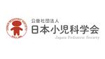公益社団法人日本小児科学会