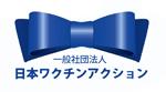一般社団法人日本ワクチンアクション