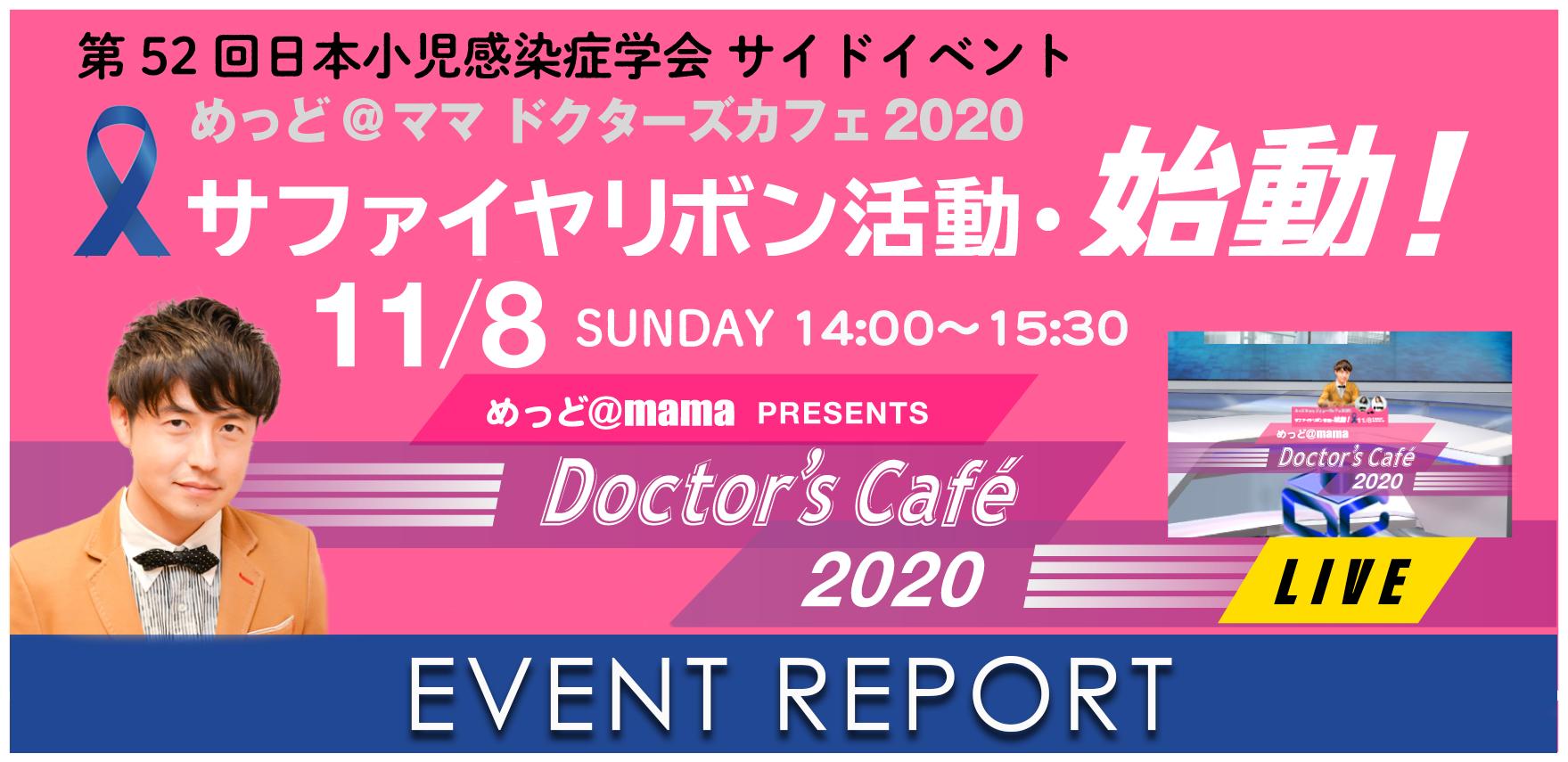 第52回日本小児科学会 サイドイベント