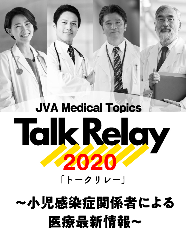 Talk Relay 2020 ~小児感染症関係者による医療最新情報~