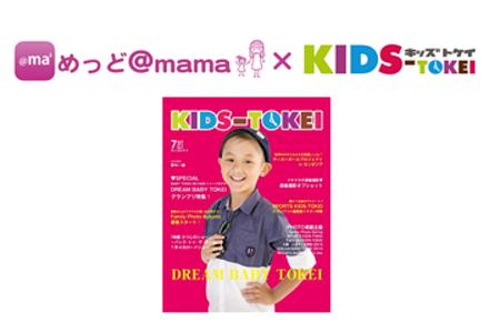 めっど@MAMA×KIDS-TOKEI